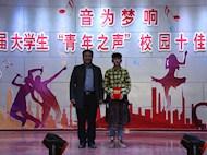 甘肃畜牧工程职业技术学院第十届青年之声校园十佳歌手大赛